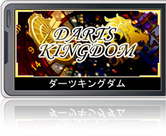 DARTS KINGDOMのイメージ